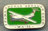 Y 795 INSIGNA - AVIATIA CIVILA - IL-76 -CCCP - URSS  -PENTRU COLECTIONARI