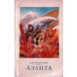 Aelita (Editia I)