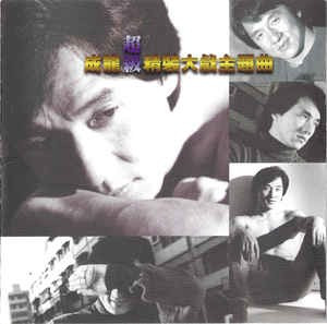 CD Jackie Chan, Various ‎– The Best Songs Of Jackie Chan