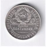 RUSIA POLTINIC 1/2 RUBLA 1924 ARGINT STARE EXCELENTA