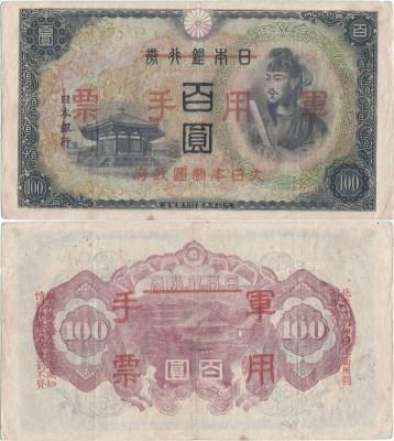 1945 , 100 yen ( P-M28 ) - China foto