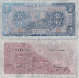 1933 , 50 cents ( P-S1134a ) - China