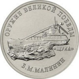 Rusia 25 Rubles 2019 - (Weapons Designer Boris Malinin) 27 mm KM-New UNC !!!
