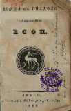 ESOPIA, carte tiparita la Sibiu in anul 1848.Chirilica