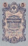 RUSIA 5 ruble 1909 XF+++!!!