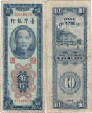 1955 ( 1 IX ) , 10 yuan ( P-1967 ) - Taiwan