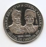 Bulgaria 5 Leva 1988 (Hadzhi Dimitar and Stefan Karadzha) 34.2 mm KM-168