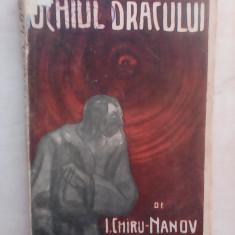 Ochiul dracului - I. CHIRU NANOV , 1914