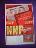 HOPCT MAXIMA 73248 DECLARATIA PACII 1917-1977 -PROPAGANDA BOLSHEVICA  RUSIA