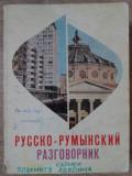GHID DE CONVERSATIE RUS-ROMAN-TATIANA VORONTOVA