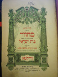Cumpara ieftin Machsor, iudaica, carte de rugaciuni evreiesti, Vilnius, 1909