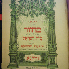 Machsor, iudaica, carte de rugaciuni evreiesti, Vilnius, 1909