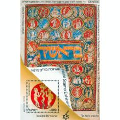 Israel 1985 - Stamp Exhibition, Tel Aviv, colita neuzata