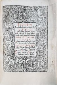 PSALTIREA PROOROCULUI SI IMPARATULUI DAVID, MANASTIREA NEAMT, 1824