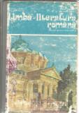 Limba si literatura romana. Manual clasa a 9 a / 1979 / cartonat
