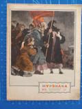 Cumpara ieftin Murzilka 1955 - decembrie Nr. 12 limba rusă / revistă copii Rusia URSS / Stalin