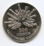 Bulgaria 5 Leva 1988 (Chiprovo Uprising) Cupru-nichel, 34.2 mm KM-167.1