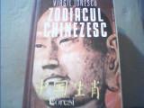 Virgil Ionescu - ZODIACUL CHINEZESC / O abordare stiintifica { 1991 }