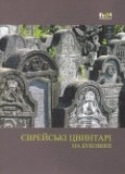 Cumpara ieftin Cimitire evreiesti din Bucovina / Єврейські цвинтарі на Буковині