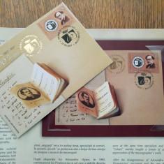 "Album aniversar filatelic: ""Muzeul Literaturii Române (1957-2017)"