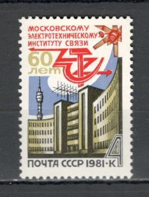 U.R.S.S.1981 60 ani Institutul Electrotehnic de Comunicatii  SU.718