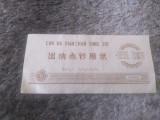 5 Yuan 2003 Test note