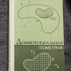 Geometrie diferentiala (in rusa) sub redactia A. S. Fedenko