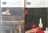 Guermantes de Marcel Proust (2 vol.) In cautarea timpului pierdut