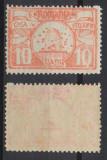 ROMANIA aprox 1910 Timbru Casa de Economii 10 bani stup de albine MNH, Natura, Nestampilat