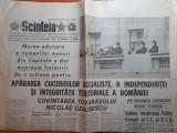 scanteia 22 decembrie 1989 -ultumul ziar comunist,ultima aparitie a ziarului
