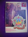 HOPCT MAXIMA 73235 ZIUA VICTORIEI 9 MAI -PROPAGANDA BOLSHEVICA  RUSIA