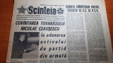 scanteia 11 decembrie 1975-cuvantarea lui ceausescu la academia militara