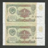 RUSIA  URSS 1 RUBLA 1991 [2] P-237a , a UNC , Serii Consecutive , Pret / 2 buc