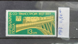 TS21 - Timbre serie Bulgaria - 1977 Trenuri, Stampilat