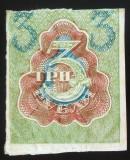 Bancnota ISTORICA 3 Ruble - RUSIA, anul 1919  *cod 854 B - FRUMOASA / EROARE