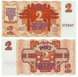 SV * Letonia  2 RUBLI  / RUBLE 1992 * Prima Emisiune Bancnote post URSS      UNC