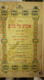 Cumpara ieftin Sefer Avot/Mishna, Rabbi Shlomo Brach, cenz. Rabbi Ig. Klein Satmar, iudaica