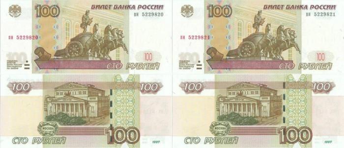 2 x 2004, 100 Rubles (P-270a.1) - Rusia - stare UNC