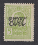 ROMANIA TIPOGRAFIATE 5 BANI SUPRATIPAR 1918 EROARE RANVERSAT MNH, Nestampilat