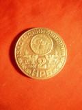 Moneda 2 Leva 1981 Bulgaria -comemorativa -1300 ani Manastirea Rila