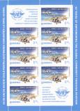 Romania 2010, LP 1859 c, OACI - 65 ani, minicoala, MNH! LP 84,20 lei, Aviatie, Nestampilat