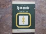 Gramatica clasa -V - Limba Bulgara, 1974, Clasa 5, Dezvoltare Personala