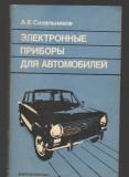 C8860 SCHEME ELECTRICE PENTRU AUTOMOBILE - SINELNIKOV. CARTE IN LIMBA RUSA, 1986