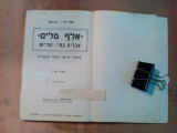 CARTE IN LIMBA EBRAICA - Manual -  Printed in Israel, 1962, 136 p., Alta editura