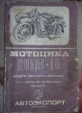 carte tehnica motocicleta DNEPR 16,CCCR,stare conform Foto,de colectie,T.GRATUIT
