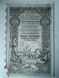2500 Lei 1920 Banca Romaneasca actiuni vechi / Romania 41070