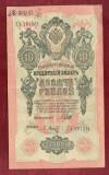 Bancnota Rusia Tarista  -  10 Ruble 1909