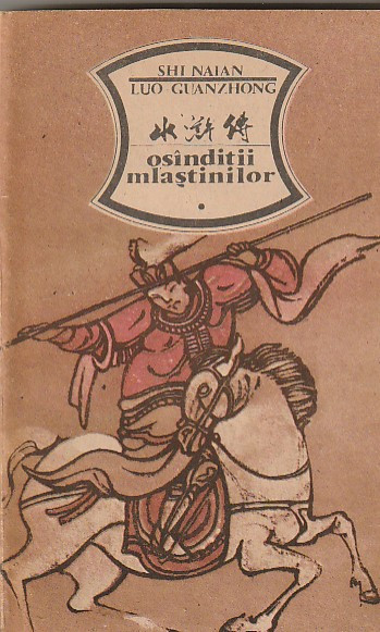 SHI NAIUAN, LUO GUANZHONG - OSANDITII MLASTINILOR - VOLUMUL 1