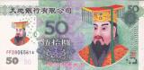 Bancnota China 50 Yuan 2005 - PNL UNC ( fantezie - HELL BANKNOTE )