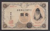 A425 Japan Japonia 1 yen 1916